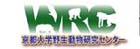 京都大学野生動物研究センター