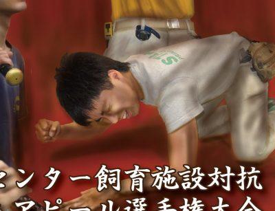 甲子猿 ポスター