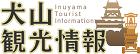 犬山市観光協会
